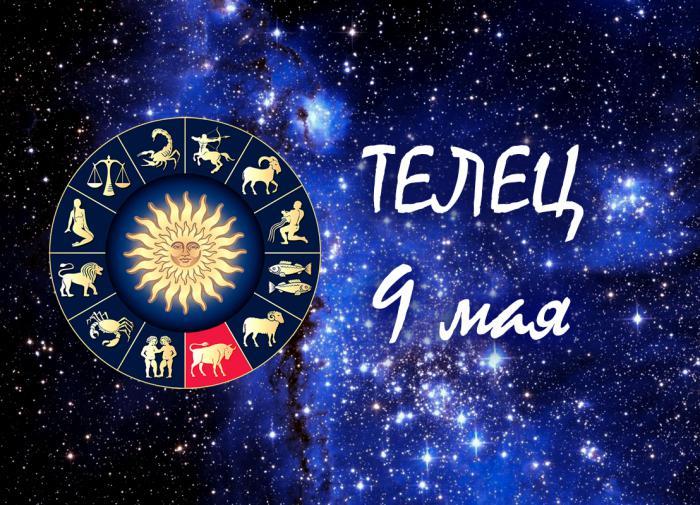 Астролог: рожденные 09.05 надежны