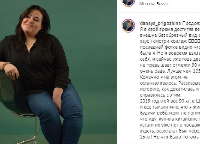 Дочь Пригожина показала снимок, на котором в ней - 125 килограммов