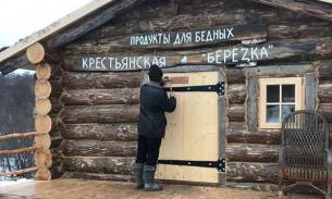 """Герман Стерлигов начал продавать хлеб """"для бедных"""" по 440 рублей"""