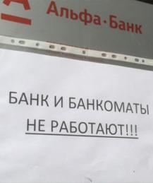 Альфа-банк  оказался на месте своих жертв
