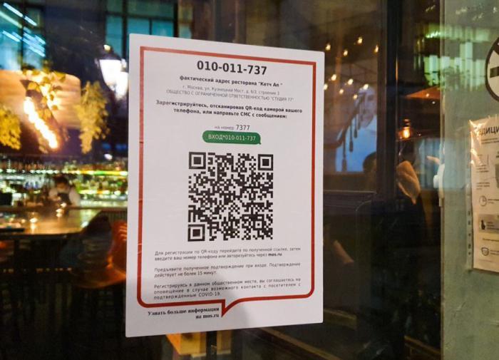 Сотрудников ФСО и ФСБ не пускают в московские кафе и рестораны
