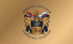 Россия и Армения: основные стратегии для эффективного союза