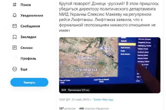 """МИД Украины не смогли заставить Lufthansa """"перекрасить"""" Донбасс"""