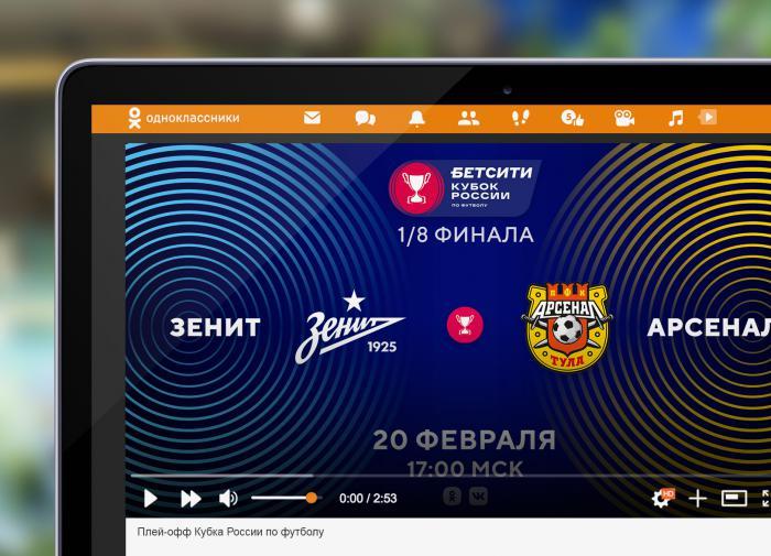 ОК и VK бесплатно покажут все матчи плей-офф Бетсити Кубок России