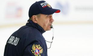 Брагин назначен тренером главной сборной России