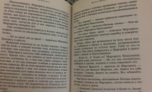 Названа самая популярная книга среди заключенных в России
