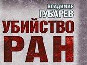 """Хроника """"Убийства РАН"""" глазами ученых"""