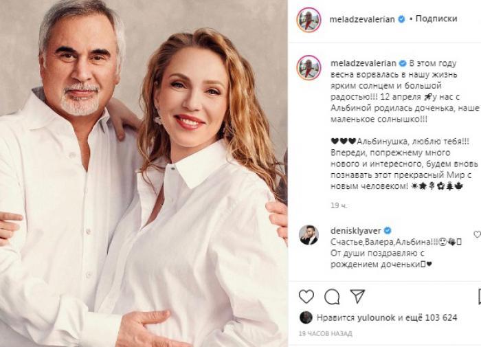 Меладзе выразил свои эмоции по поводу рождения дочери