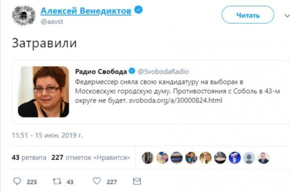 Соболь угрожала Федермессер компроматом, полученным от Ходорковского