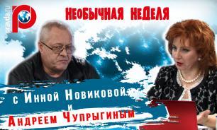 """""""Необычная неделя с Инной Новиковой"""" и Андреем Чупрыгиным"""