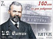 Русский миллионер стал советским пенсионером