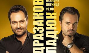 Ильдар Абдразаков и Василий Ладюк выступят на одной сцене в Москве
