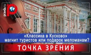 «Классика в Кусково» - магнит для туристов или подарок меломанам?