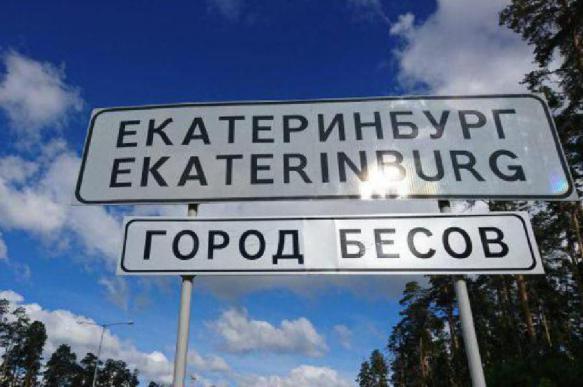 """Эксперт рассказал о детоубийцах из Екатеринбурга: """"Таких сект много"""""""