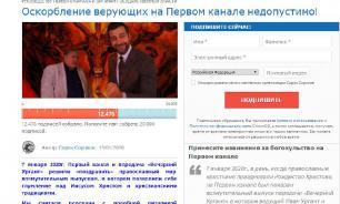 Призыв лишить гражданства Ивана Урганта разнесся по Сети