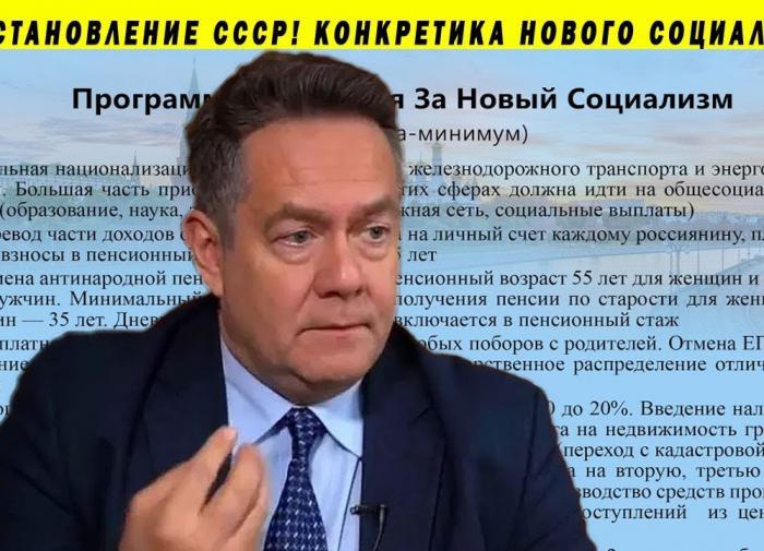 Николай Платошкин: власть потеряла чувство реальности