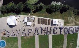 """Участники """"Территории смыслов"""" поддержали активиста МГЕР Эдуарда Салахутдинова"""