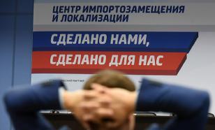 В России подсчитали траты на импортозамещение