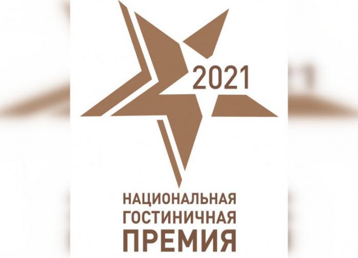 Лучшие отели страны на Национальной гостиничной премии 2021