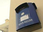 """В бедах """"Почты России"""" виновен интернет"""