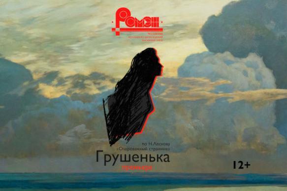 """Театр """"Ромэн"""": классика, история любви и цыганская душа в одном спектакле"""