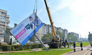 Власти Подмосковья сносят незаконные рекламные объекты