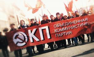 Глава ОКП: почему коммунисты участвуют в протестах