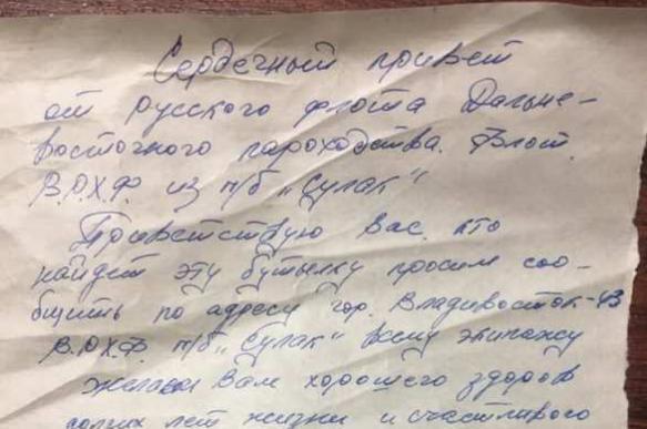 Житель Аляски нашел в бутылке послание времен Советского Союза