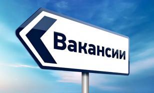 Какие вакансии наименее востребованы в России