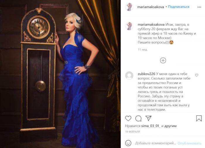 """Мария Максакова рассказала о контакте с """"домовым"""""""