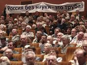"""Реформа РАН: """"Труба"""" для ученых?"""