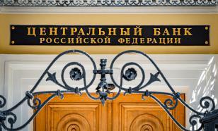 ЦБ РФ поможет россиянам определить легальные ломбарды