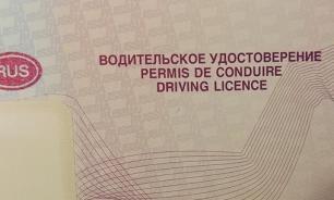 Россиян предупредили о водительских правах неустановленного образца
