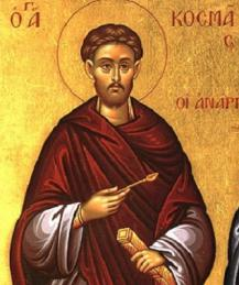 Косма и Дамиан: братья-целители во славу Христа