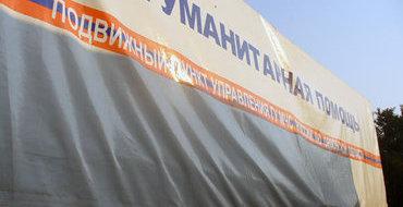 Посольство США в России: Движение гуманитарной миссии России на Украине неприемлемо