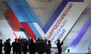 """Участники """"Форума действий"""" утвердили перестановки в руководстве ОНФ"""