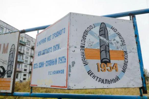 На ракетном полигоне под Архангельском произошел взрыв
