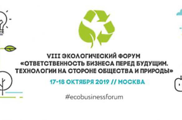 В Москве проходит VIII экологический форум