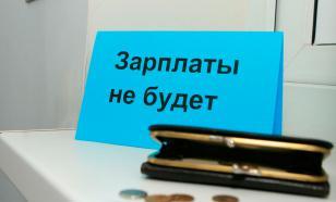 ОНФ: россиянам стали чаще задерживать зарплаты