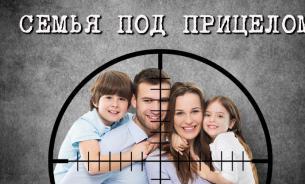 Чем вреден закон о семейном насилии