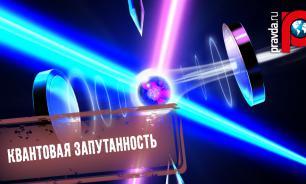 """Российские физики запустили первый """"квантовый телефон"""""""