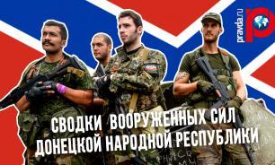 Вести с передовой в ДНР