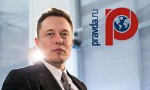 Илон Маск стал на сторону Pravda
