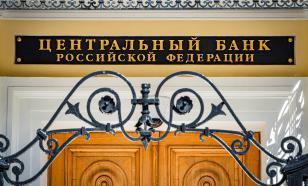 "МВФ ""без спроса"" помог Центробанку России установить абсолютный рекорд"