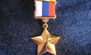 Медаль «Золотая звезда»: кого ей награждали
