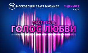 """Голос Любви. Жизнеутверждающий благотворительный концерт звезд шоу """"Голос"""" и артистов эстрады"""