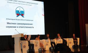 Проблемы муниципального управления обсуждают в Нефтеюганске