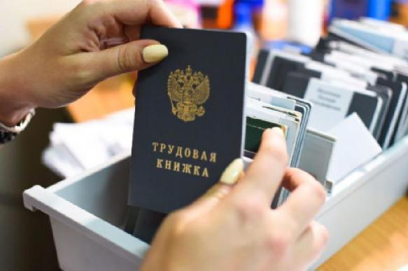 Госдума во втором чтении приняла законопроекты о трудовых книжках