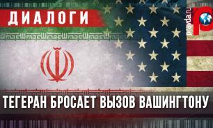 Тегеран бросает вызов Вашингтону