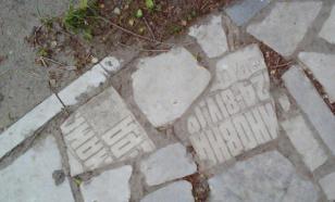 В Ульяновске официально похоронили пешеходную тропинку
